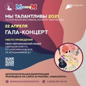 ГАЛА-КОНЦЕРТ @ Немчиновский лицей