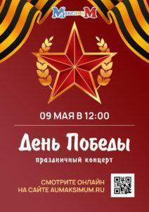 Празднечный онлайн концерт, посвященный Дню Победы.